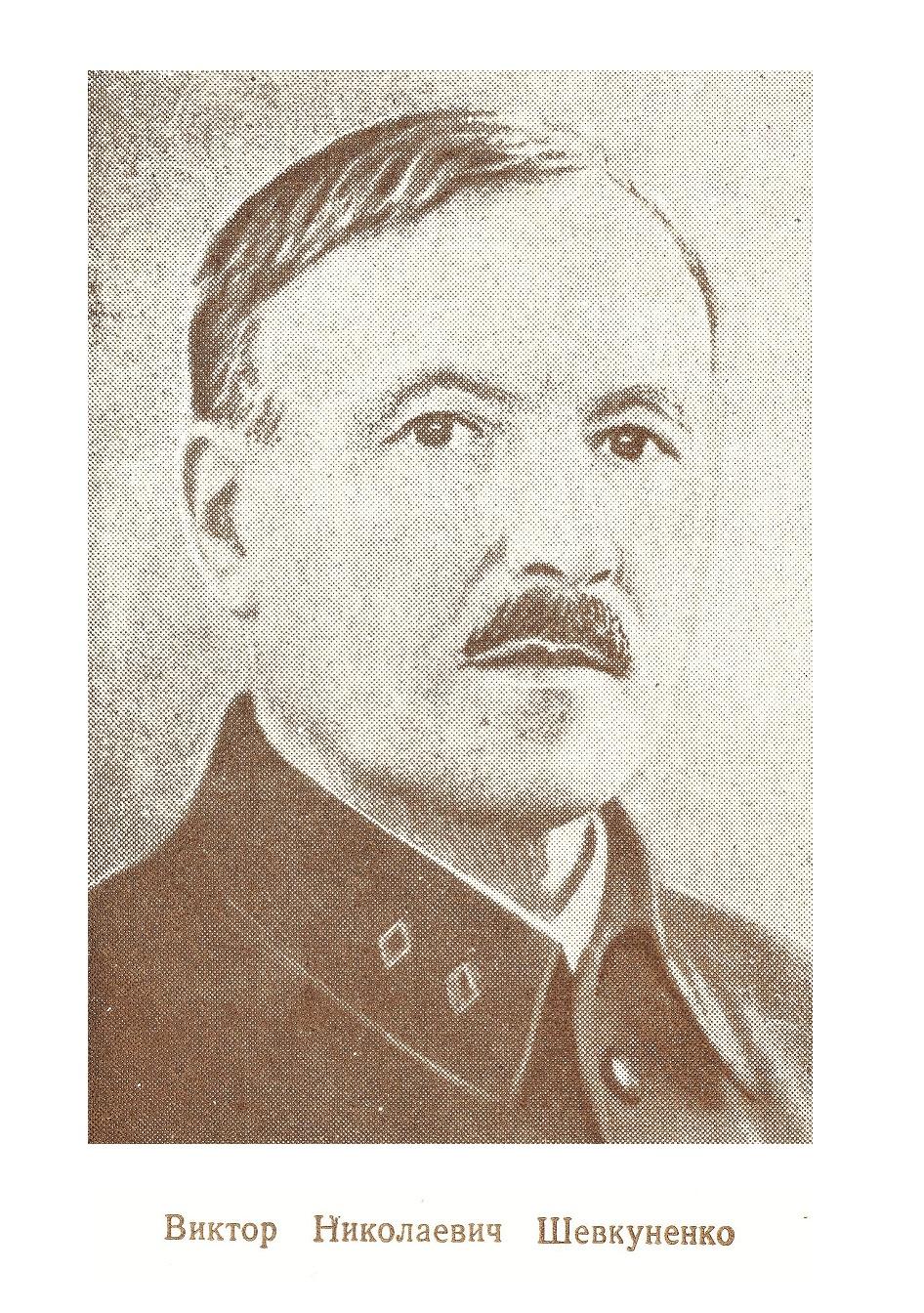 В. Н. Шевкуненко
